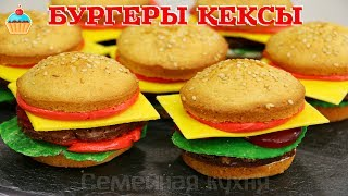 БУРГЕРЫ Кексы | BURGERS Cupcakes - ну, оОчень вкусные!