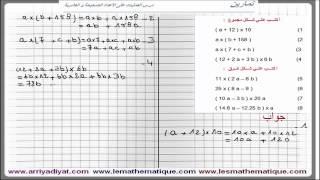 تمرين 5 درس العمليت على الأعداد الصحيحة و العشرية