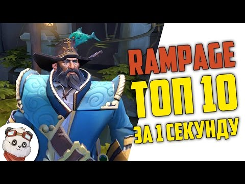 ДОТА 2 RAMPAGE ТОП 10 - РАМПАГА ЗА 1 СЕКУНДУ