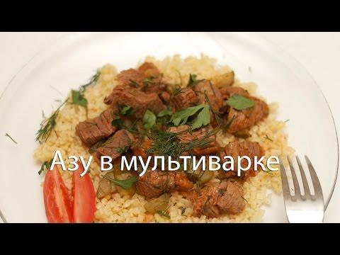 Рецепт азу из говядины в мультиварке редмонд рецепты с пошагово