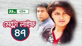 Bangla Natok   Metro Life  (মেট্রো লাইফ) | Episode 47 | Mosharraf Karim & Mousumi | Palash, Sohag