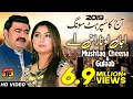 Ajan O Naraz || Mushtaq Cheena || Gulaab || Latest Punjabi And Saraiki