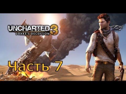 Прохождение игры Uncharted 3 Иллюзии Дрейка часть 7