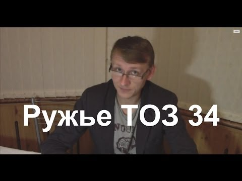 Ружье ТОЗ 34 (TOZ 34 gun)