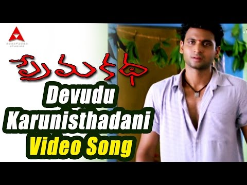 Prema Katha Movie || Devudu Karunisthadani Video Song || Sumanth, Antara Mali video