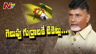 Chandrababu Meets AP Election Strategy Committee over MLA Candidates Selection | NTV