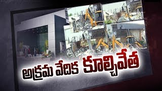 Praja Vedika Demolition Live   కొనసాగుతున్న ప్రజావేదిక కూల్చివేత పనులు..