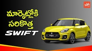 Maruti Suzuki to Launch All New Swift at Auto Expo 2018 | Maruti Swift Hatchback Variants