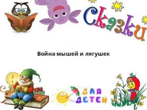 Жуковский как мыши кота хоронили читать полностью