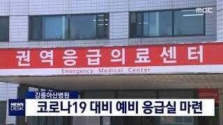 투/강릉아산병원 응급실 분리, 상시 운영 가능