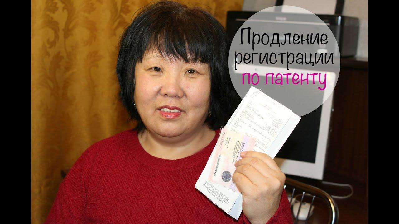 Патент на работу для граждан Украины в 2018 г 85