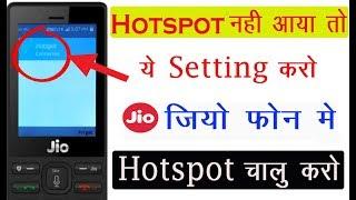 Jio phone me hotspot kaise chalu kare | Jio phone me hotspot kaise on kare - how to enable hotspot