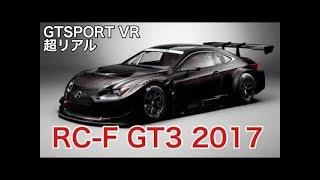 【GTSPORT】VR RC-F GT3 音ヅレ直した