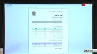 نتائج انتخابات أعضاء مجلس إدارة اتحاد الدرجات