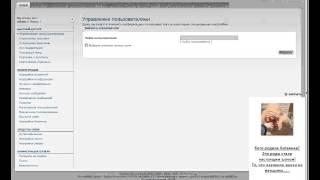 Как создать форум сервера SAMP №3   Создание групы, добавление учасников в групу и права доступа