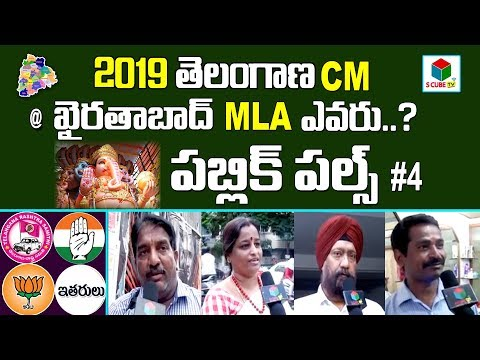Public Pulse @Khairatabad | 2019 తెలంగాణ సీఎం ఎవరు ?Who Is Next CM Of Telangana | Part #4 | SCubeTV