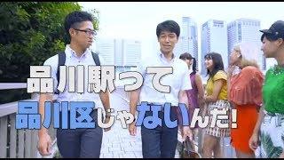 【品川区PR動画】「Promise~シナガワにきっと~」