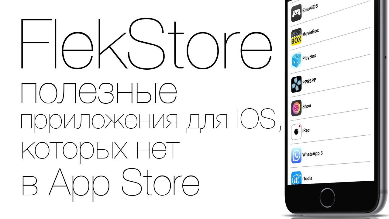 Установка платных приложений на iPhone БЕЗ джейлбрейка. Как установить Cyd