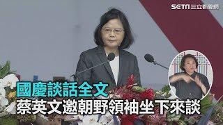 國慶談話:蔡英文感謝歷任民選總統 邀請各政黨領袖坐下來談