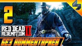 Прохождение RED DEAD REDEMPTION 2 Без Комментариев Часть 2 На Русском PS4 Pro