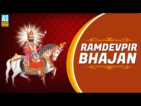 Ramapir New Bhajan 2014 | tara Liluda Neja Farke | Gujarati Bhakti Geet | Full Video Song video