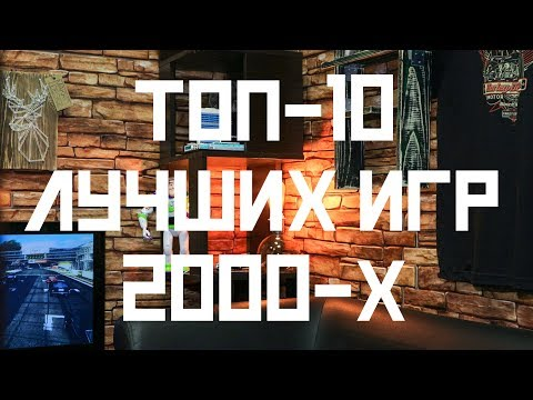 ТОП-10 моих любимых игр 2000-х [Игры]