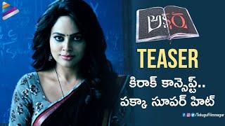 Akshara Teaser | Akshara 2018 Telugu Movie | Nandita Swetha | Suresh Bobbili | Telugu FilmNagar