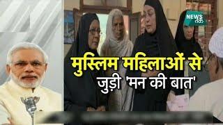 पीएम मोदी ने आसान की मुस्लिम महिलाओं की हज यात्रा |Big Story | News Tak