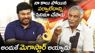 Producer Tammareddy Bharadwaj Great Words about MegaStar Chiranjeevi | FIlmylooks