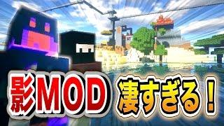 Download 【マインクラフト】まるで現実世界!!! 影MODが凄すぎる! 【実況 マイクラ冒険隊 #15】 3Gp Mp4