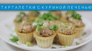 Тарталетки с салатом из куриной печени / Рецепты и Реальность / Вып. 44