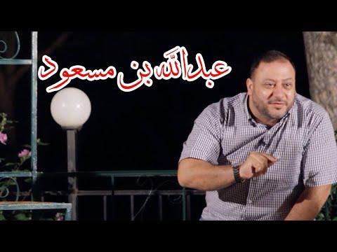 شموس لا تغيب - عبدالله بن مسعود | طيور الجنة