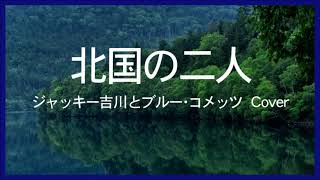 1967 北国の二人 ジャッキー吉川とブルーコメッツ Two Lovers In The North By Blue Comets Ed By Kazuaki Gabychan