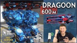 War Robots - TOP оружие! DRAGOON на 600м!!!