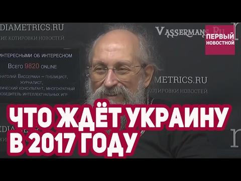 Вассерман: ЧТО ЖДЁТ УКРАИНУ В 2017 году   ПЕРВЫЙ НОВОСТНОЙ