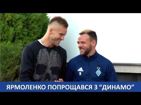 Андрій Ярмоленко попрощався з командою