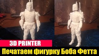 Фигурка Боба Фетта на 3D Принтере | Boba Fett on 3D Printer