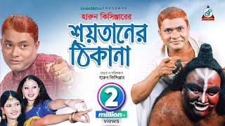 Harun Kisinger - হারুন কিসিঞ্জার - শয়তানের ঠিকানা Shoytaner Thikana - Bangla Comedy