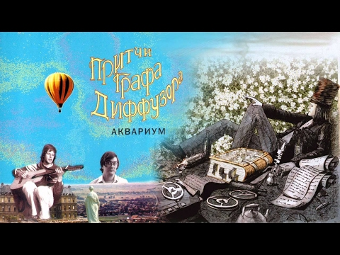 Аквариум, Борис Гребенщиков - Граф Диффузор
