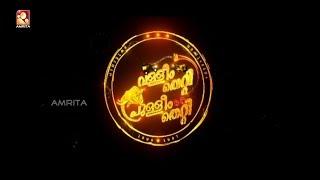 Valleem Thetti Pulleem Thetti Malayalam Full Movie  | Kunjako Boban | Amrita Online Movies
