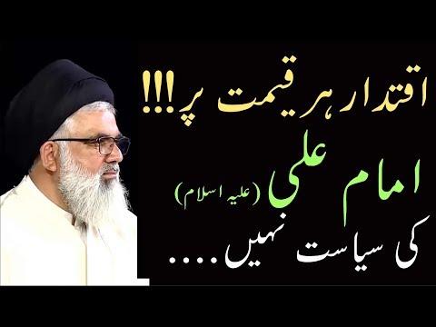 Iqtedar har Qemat per Imam Ali as ki Siasat nahin!!!   Allama Syed Jawad Naqvi