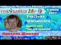 Николай Шишкин mp3