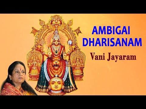 Vani Jayaram - Amman Devotional Songs - Ambigai Dharisanam - Aadi Special - Jukebox - Tamil Songs