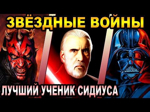 Звёздные Войны - кто лучший ученик Сидиуса [ОБЪЕКТ] Star Wars apprentice to Darth Sidious