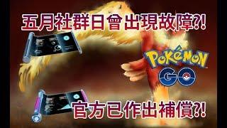 【Pokémon GO】五月社群日曾出現故障?!(官方已作出補償?!)