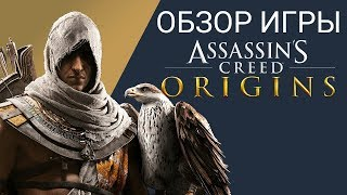 Обзор игры Assassin's Creed Origins