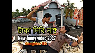 New bangla funny video | টাকা দিবি না | New video 2017 | Gangster BD