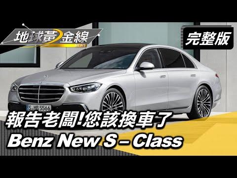 台灣-地球黃金線-20210305 報告老闆!您該換車了 科技.安全.尊榮董級座駕開箱文