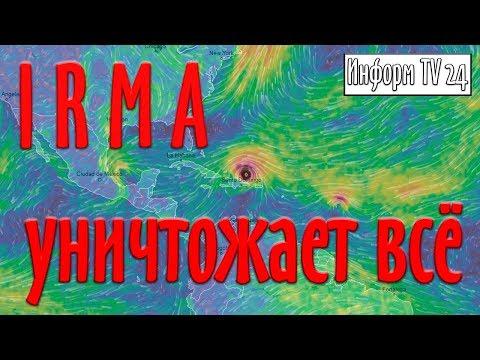 Ураган Ирма уничтожает все на своем пути и направляется на американские АЭС. Флорида в панике! IRMA