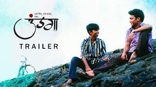 Undga Trailer | Chinmay Sant, Swapnil Kanse, Shivani Baokar | Marathi Movie